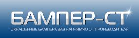 Бампер-СТ
